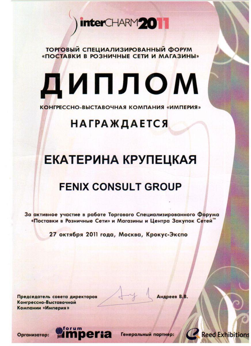 Диплом imperiaforum